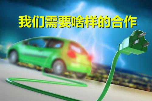 中国新能源汽车行业需要啥样的合作?