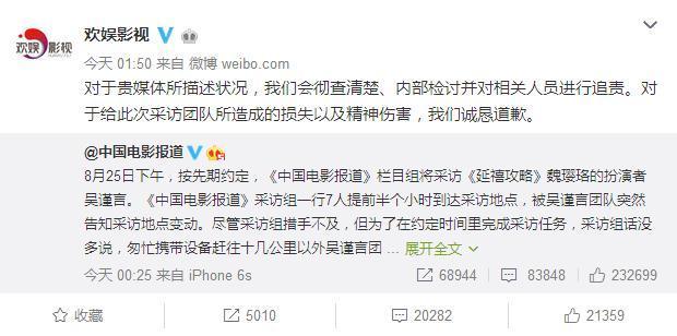 """资讯生活央视网:""""魏璎珞""""耍大牌 入戏太深还是艺德不够"""