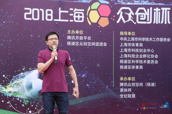 """资讯生活腾讯""""众创杯""""足球赛开幕 致敬上海科技企业孵化器30周年"""